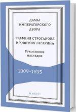 Дамы импер.двора: гр. Строганова и кн. Гагарина