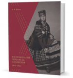 Воспоминания. Переписка. Сочинения. 1843–1911