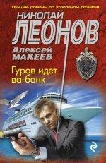 Гуров идет ва-банк
