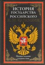 История государства Российского. Полное издание