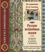 Русские волшебные сказки. По изданиям И.Д.Сытина