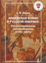 Индейская война в Русской Америке: русско-тлинк