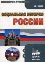 CD. Социальная история России. Жуков В.И
