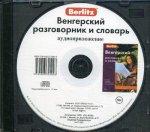 CD. Венгерский разговорник и словарь (аудиоприложение)