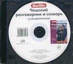 CD. Чешский разговорник и словарь (аудиоприложение)