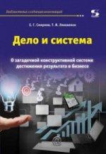 Ефим Смирнов. Дело и система. О загадочной конструктивной системе достижения результата в бизнесе