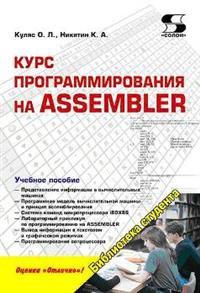 Курс программирования на ASSEMBLER