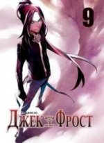 Джек Фрост, том 9
