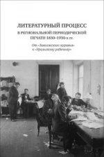 Литературный процесс в региональной периодической печати 1830-1930-х гг