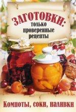 Золотая коллекция Рецептов на Бис.Заготовки.Вып.2