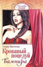 Кровавый поцелуй вампира
