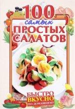 100 самых простых салатов