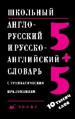 Школьный А-Р.и Р-А.словарь с грамм.прилож.10тыс.сл