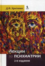 Лекции по психиатрии. 2-е изд