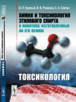 Химия и токсикология этилового спирта и напитков, изготовленных на его основе: Токсикология
