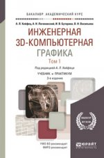 ИНЖЕНЕРНАЯ 3D-КОМПЬЮТЕРНАЯ ГРАФИКА В 2 Т. ТОМ 1. Учебник и практикум для академического бакалавриата