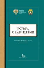Борьба с картелями. Правовое и методическое обеспечение. Вып.4