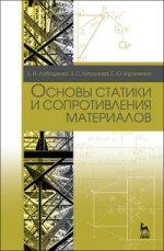 Основы статики и сопротивления материалов. Уч. пособие