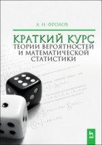 Краткий курс теории вероятностей и математической статистики. Уч. Пособие