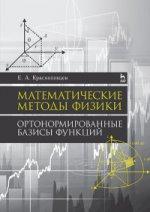 Математические методы физики. Ортонормированные базисы функций. Уч. Пособие, 2-е изд., стер