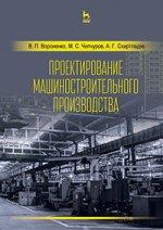 Проектирование машиностроительного производства. Учебник