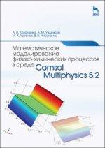 Математическое моделирование физико-химических процессов в среде Comsol Multiphysics 5.2. Уч. Пособие