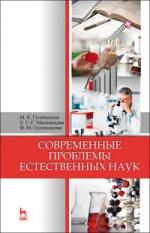 Современные проблемы естественных наук. Уч. пособие, 6-е изд.,стер
