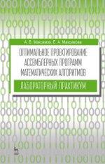 Оптимальное проектирование ассемблерных программ математических алгоритмов: лабораторный практикум. Уч. пособие
