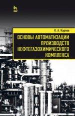 Основы автоматизации производств нефтегазохимического комплекса. Уч. Пособие