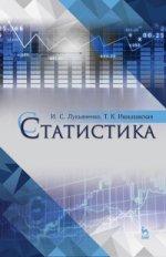 Статистика. Уч. пособие, 2-е изд., перераб. и доп