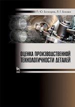 Оценка производственной технологичности деталей. Уч. пособие