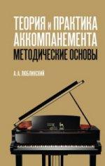 Теория и практика аккомпанемента. Методические основы. Уч. пособие, 3-е изд., стер