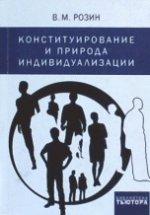 Конституирование и природа индивидуализации