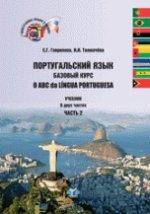 Португальский язык. Базовый курс. O ABC da Lingua Portuguesa. Учебник в двух частях. Часть 2