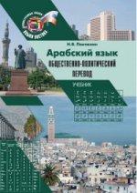 Арабский язык. Общественно-политический перевод. Учебник