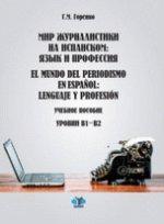 Мир журналистики на испанском: язык и профессия. El mundo del periodismo en espanol: Lenguaje y profesion. Учебное пособие. Уровни В1-В2