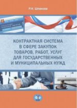 Контрактная система в сфере закупок товаров, работ, услуг для государственных и муниципальных нужд