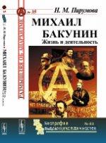 Михаил Бакунин: Жизнь и деятельность