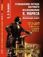 Становление метода научного исследования К.Маркса: Логический аспект