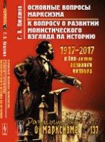 Основные вопросы марксизма. К вопросу о развитии монистического взгляда на историю