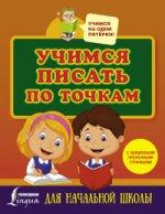 Учимся писать по точкам с волш.прозр.стр.д/нач.шк