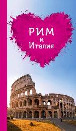 Рим и Италия для романтиков. 2-е изд