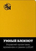 Умный блокнот (желтый с эффектом кожи)