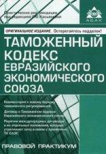 Таможенный кодекс ЕАЭС