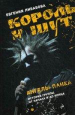 Евгения Либабова. Король и Шут: Ангелы панка: документальный роман