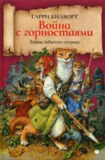 Война с горностаями: роман