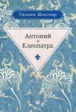 Антоний и Клеопатра: трагедия