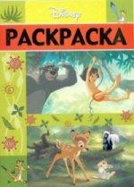 """Раскраска-люкс N РЛ 1701 """"Классические персонажы Disney"""""""