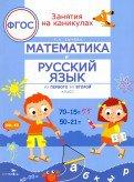 Математика и русский язык из 1 во 2 кл