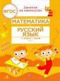 Математика и русский язык из 2 в 3 кл